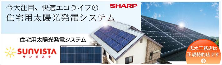 今大注目、快適エコライフの住宅用太陽光発電システム