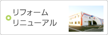 リフォーム・リニューアル